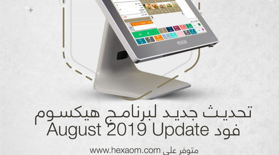 تحديث جديد لبرنامج هيكسوم فود August 2019 Update